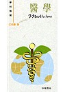 醫學 :  Medicine /