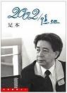 2002/隱地(足本)