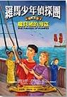 羅馬少年偵探團,龐貝城的海盜