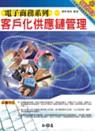 電子商務系列:客戶化供應鏈管理