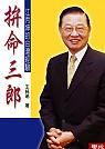 拼命三郎:江丙坤的臺灣經驗