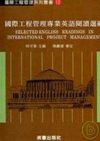 國際工程管理專業英語閱讀選編