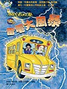 魔法校車:雷電大風暴