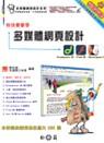快快樂樂學多媒體網頁設計