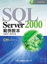SQL Server 2000範例教本 /