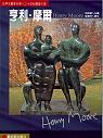 亨利.摩爾:二十世紀雕塑大師