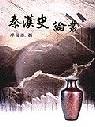 秦漢史論叢