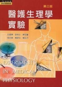 醫護生理學實驗