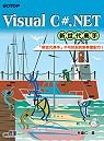 Visual C#.NET新世代高手