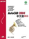 AutoCAD 2004中文版實務
