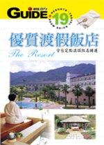 優質渡假飯店