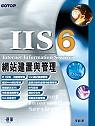 IIS 6網站建置與管理