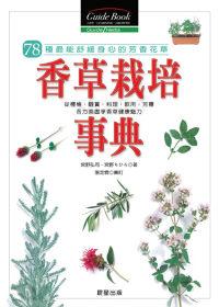 香草栽培事典:78種最能舒緩身心的芳香花草