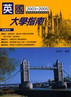 英國大學指南.