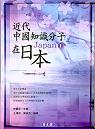 近代中國知識分子在日本