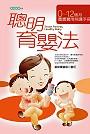 聰明育嬰法:0-12個月寶寶實用照護手冊
