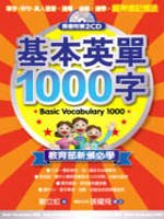 基本英單1000字 = Basic vocabulary 1000