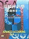 高級會計學習題解答(下)四版
