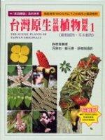 台灣原生景觀植物圖鑑 = The scenic plants of Taiwan originals
