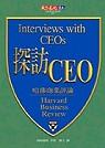 探訪CEO