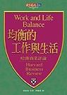 均衡的工作與生活