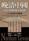 十九世紀的北部臺灣 :  晚清中國的法律與地方社會 /