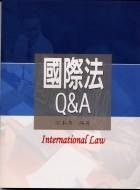 國際法Q&A