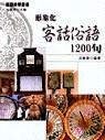 形象化客話俗語1200句 /