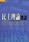 民主理論選讀