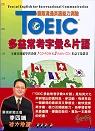 TOEIC多益常考字彙&片語 : 國際溝通英語能力測