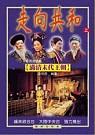 走向共和:滿清末代王朝