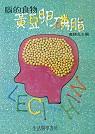 腦的食物黃豆卵磷脂