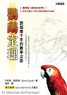 鸚鵡定理 :  跨越兩千年的數學之旅 /