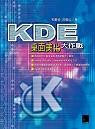 KDE桌面美化大作戰