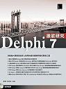 Delphi 7徹底研究