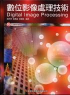 數位影像處理技術