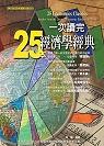 一次讀完25本經濟學經典