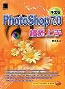 Photoshop 7.0中文版繽紛上手