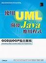 使用UML開發Java應用程式:OOD與OOP的整合實務