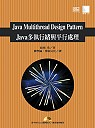 Java Multithread Design Patterns Java多執行緒與平行處理