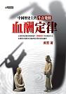 血酬定律:中國歷史上的生存遊戲