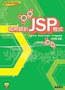 如何設計JSP程式