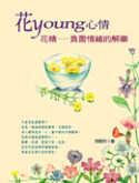花Young心情:花精-負面情緒的解藥