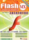 Flash MX ActionScript互動式教材實作聖經