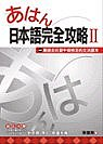 あはん日本語完全攻略,最適合日語中級檢定的文法讀本