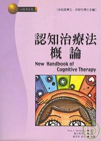 認知治療法概論