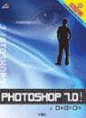 Photoshop 7.0創意設計範例