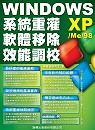 Windows XP/Me/98系統重灌、軟體移除、效能調校