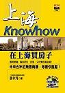 上海Knowhow在上海買房子:未來五年的無限商機,等著你來發掘