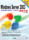 Windows Server 2003精華手冊:系統規劃建置/網路管理/IIS6/網路安全